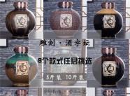 球瓶系列酒壇
