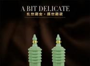 景德镇伟岸陶瓷/陶瓷酒瓶定制批发/影青宝塔