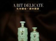 景德镇伟岸陶瓷/陶瓷酒瓶定制批发/毛主席瓶